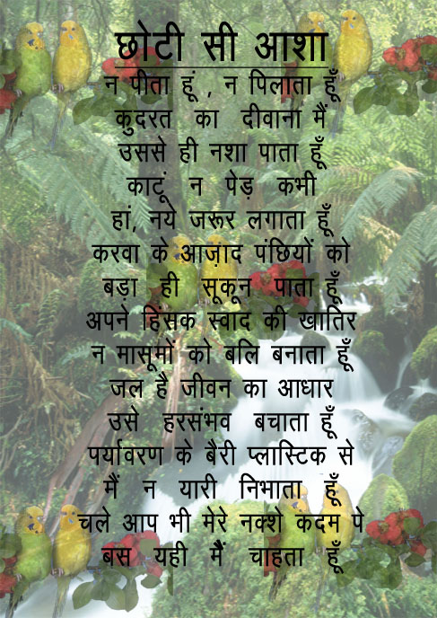pollution essay in hindi language Related essays: essay on the the importance of plantation for pollution free environment in hindi welcome to shareyouressayscom our mission is to provide an online platform to help students to discuss anything and everything about essay.