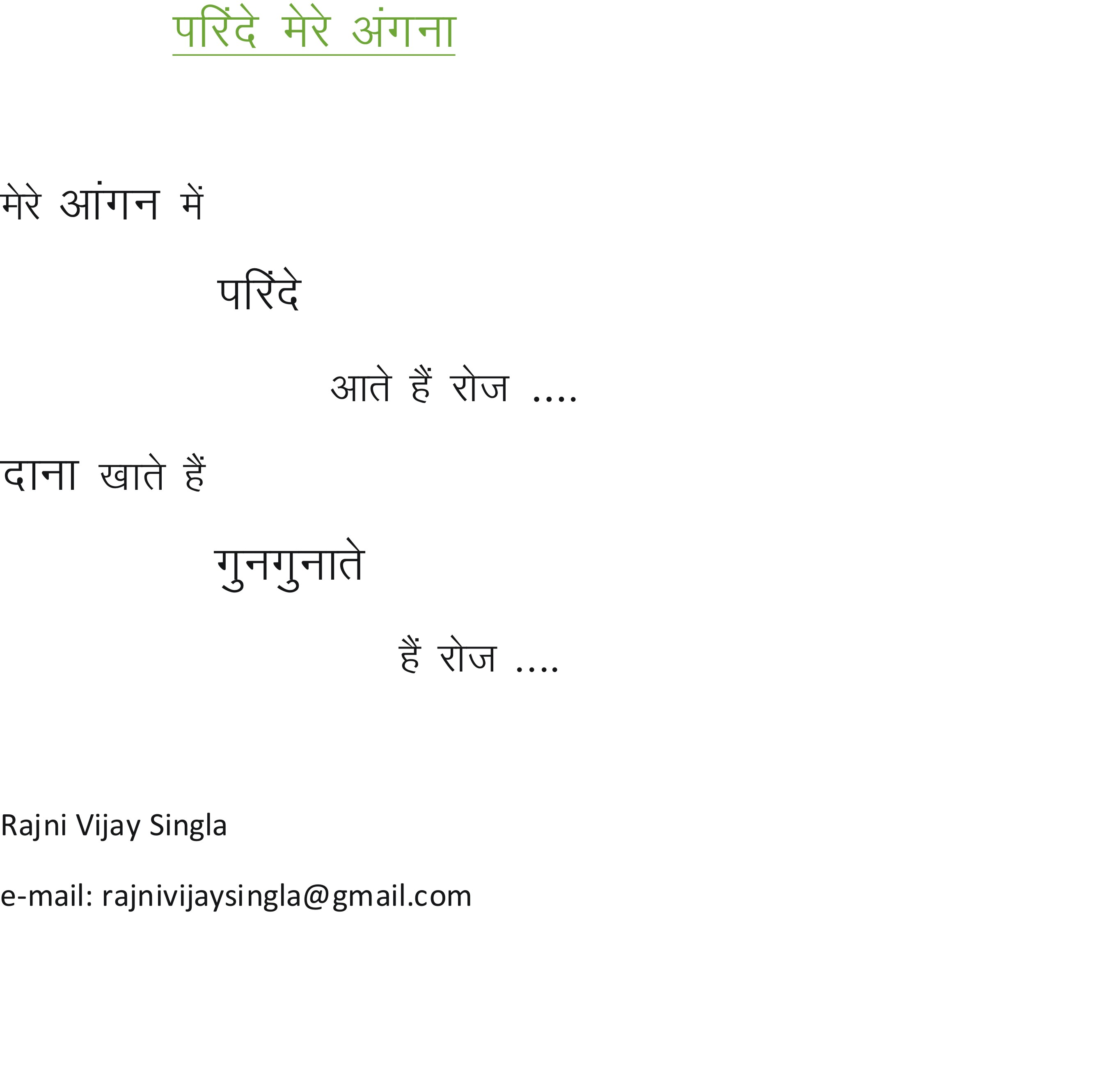 parindey angna mein | Hindi Poetry World