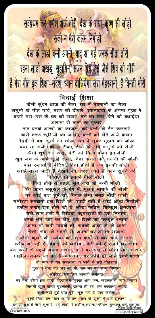 Vidai Shiksha Hindi Poetry World