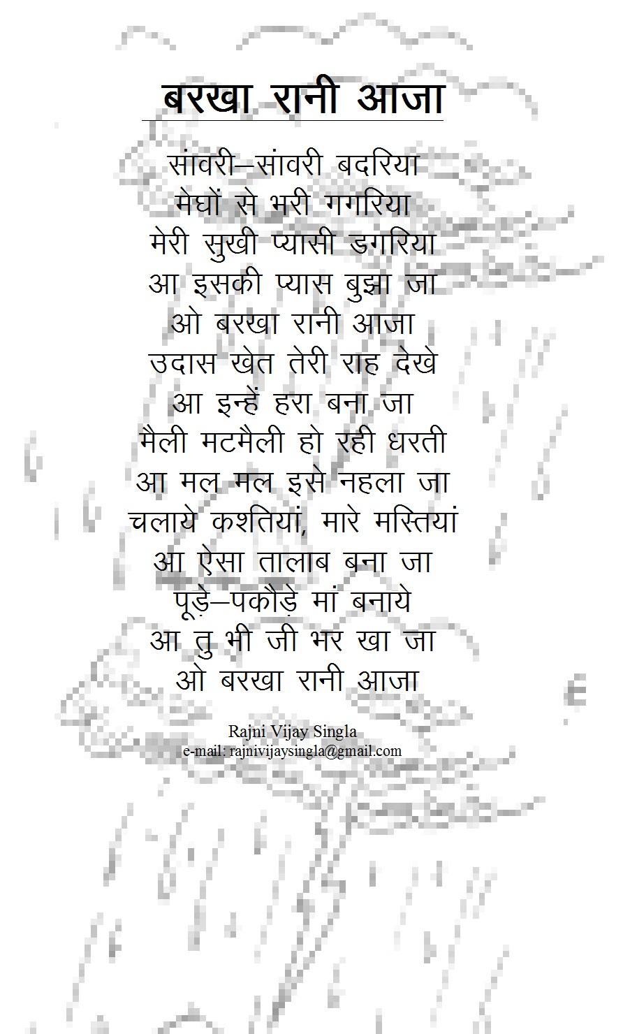 Barkha Rani aaja       | Hindi Poetry World