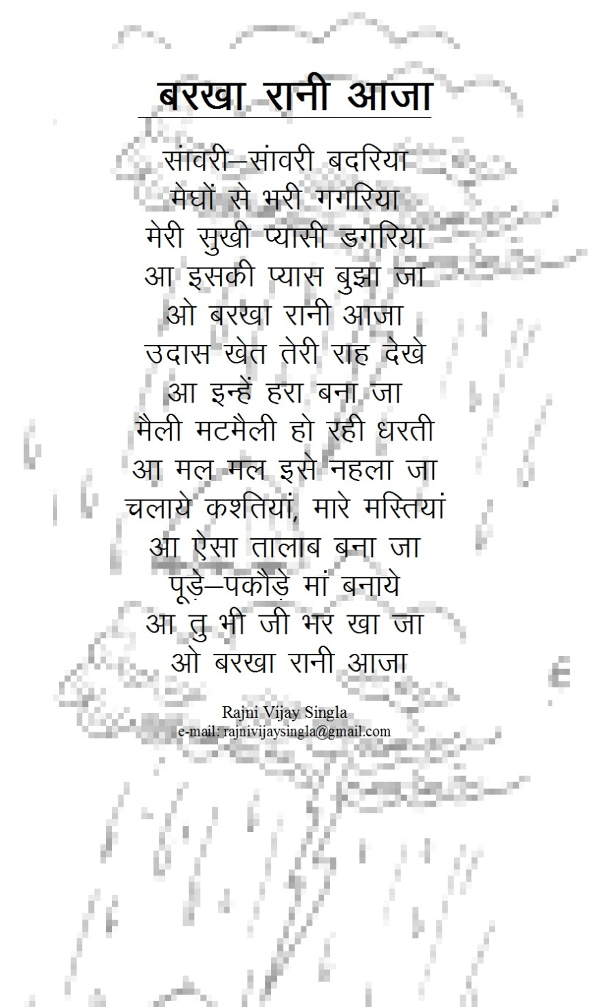 sawan hindi poetry world image
