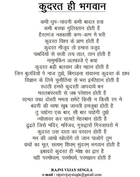 Travel Hindi Poetry World