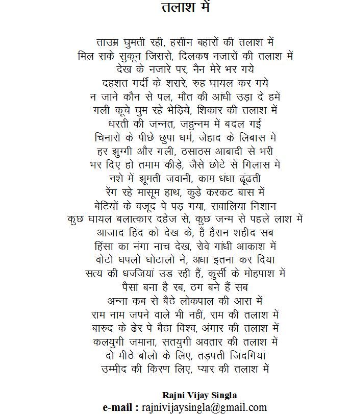 जल प्रदूषण ( Water pollution in Hindi )