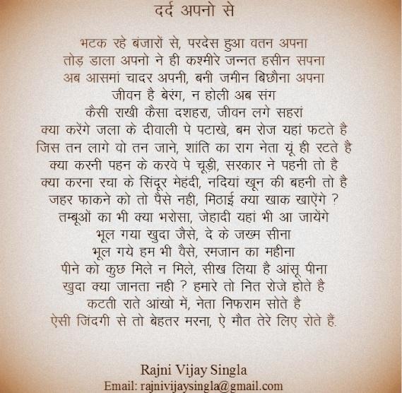 Rajput brotherhood essays