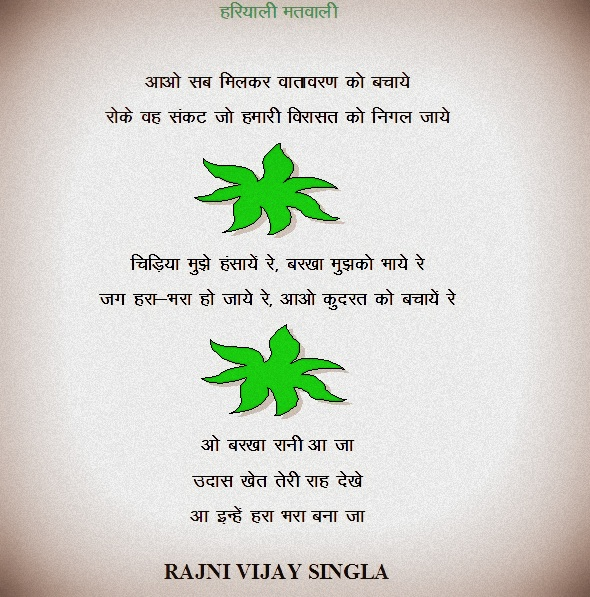essay on world population day   slogans on environment hindi    slogans on environment hindi poetry world