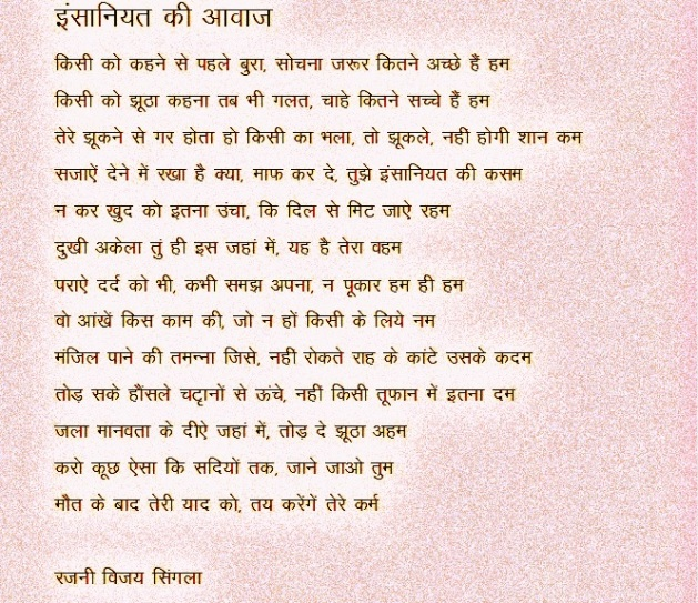 poems on stoping pollution in hindi Showing results for hindi poems on sound pollution in entertainment search male/female new faces require urgent to work in hindi tv serials for zee/colors/life.