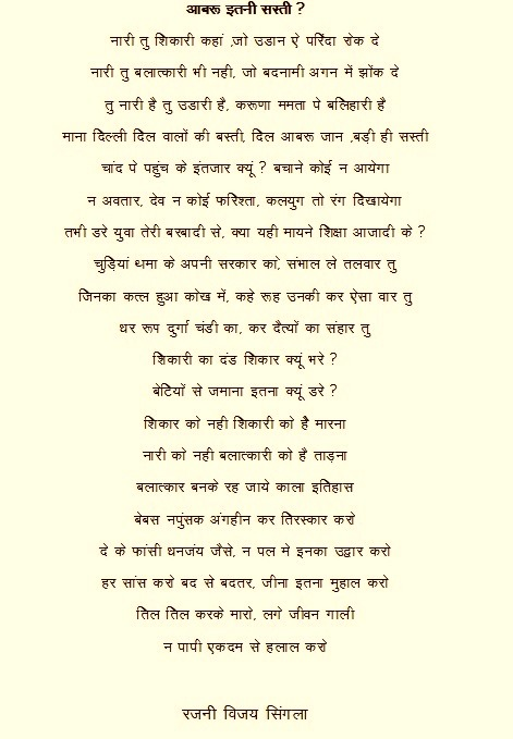 Delhi Police Hindi Poetry World