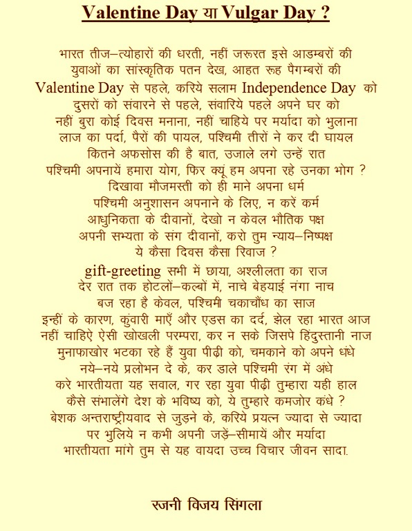 Valentine sex poem