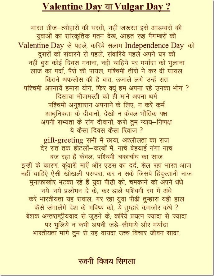 Phrase Valentine sex poem