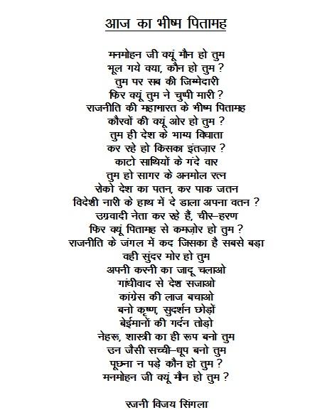 corruption hindi poetry world