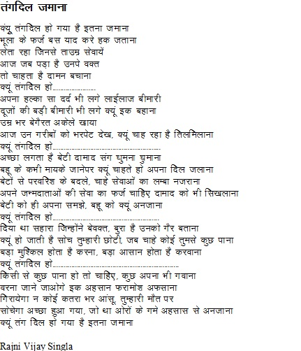 Mother Daughter In Law Hindi Poetry World