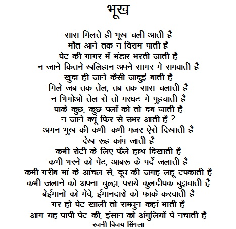 Hunger Hindi Poetry World