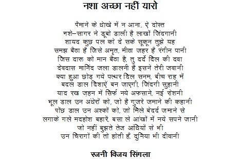 Rabindranath tagore essay in urdu