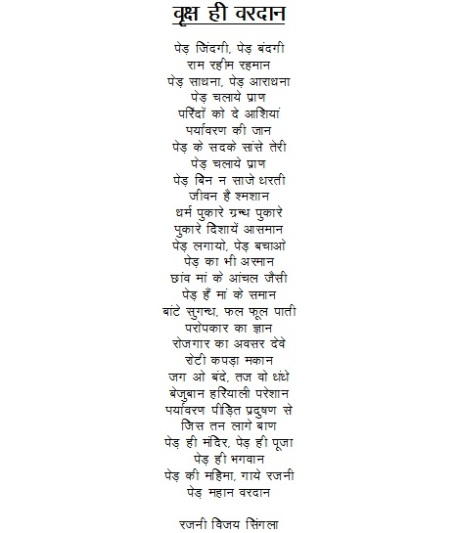 apj abdul kalam essay in sanskrit Avul pakir jainulabdeen abdul kalam better known as a p j abdul kalam (/ on the passing of former indian president dr apj abdul kalam sanskrit , read.