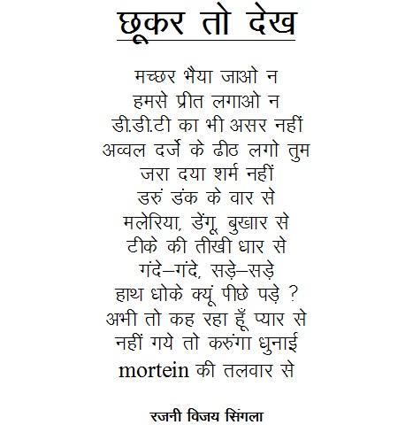 dengue   Hindi Poetry World
