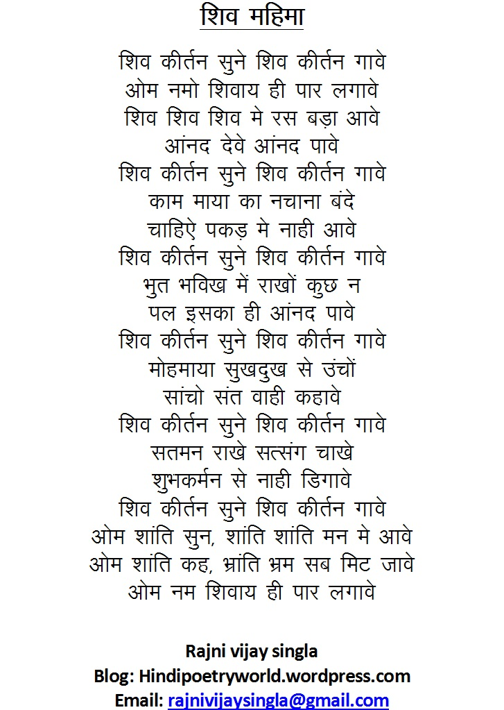 Yoga | Hindi Poetry World