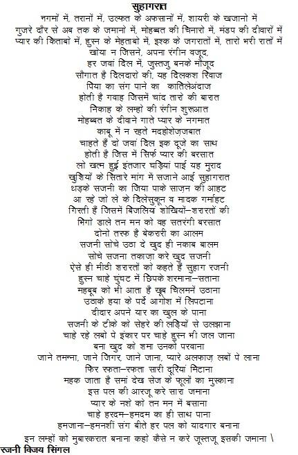 essay on aaj ka bharat in hindi