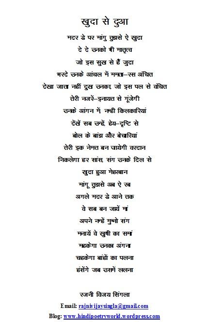 KUDRAT   Hindi Poetry World