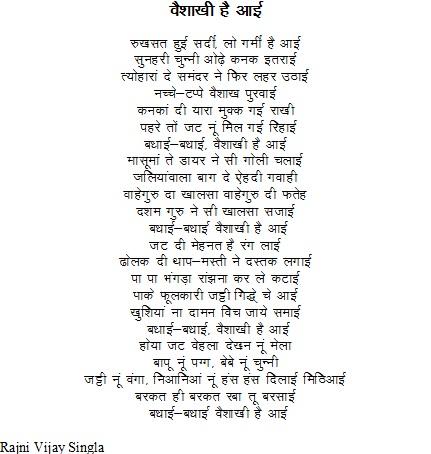 baishakhi hai aai